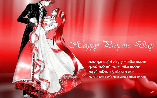 Happy Propose Day SMS in Hindi