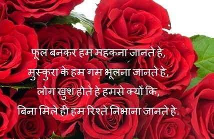 Happy Rose Day Shayari 2018 in Hindi