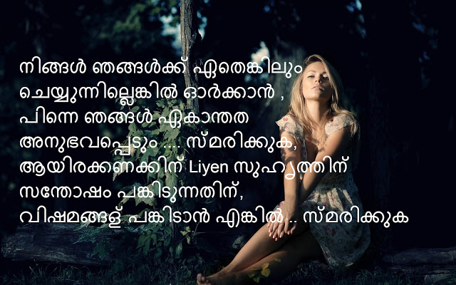 Valentines Day Quotes in Malayalam