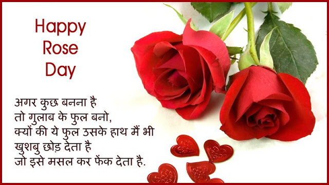 Happy Rose Day SMS for Girlfriend 2018 for Whatsapp