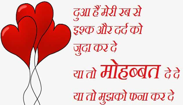 Happy Valentines Day In Hindi Shayari 2018