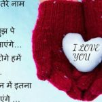 {Top} Valentines Day Shayari in Hindi